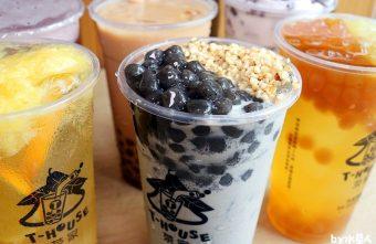 熱血採訪|茶家T-HOUSE手工珍珠製造所,大推爆漿黑糖珍珠鮮奶、黑糖芝麻奶茶