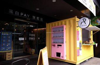 2018 03 04 080116 340x221 - 粉紅咖啡販賣機黃色貨櫃屋 早午餐20元起 平日點餐還有兒童樂園免費玩(已歇業)