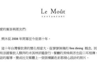台中10年店樂沐法式餐廳宣布於12月歇業