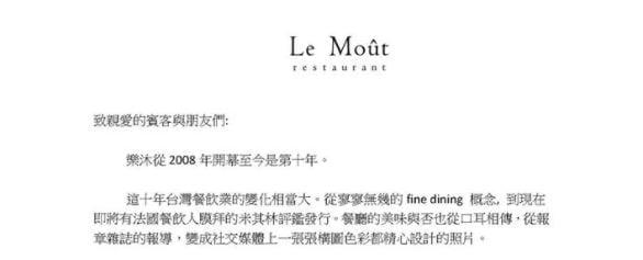 2018 03 08 165818 - 台中知名法式餐廳樂沐十周年宣布將於12月歇業