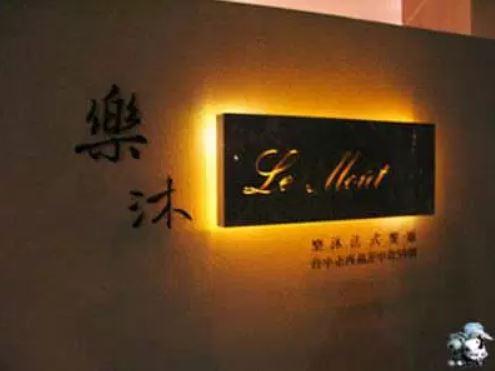 台中知名法式餐廳樂沐十周年宣布將於12月歇業