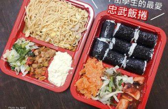 2018 03 09 171320 340x221 - 忠武海苔飯捲便當|一中學生推薦美食、巷弄的飯捲便當店