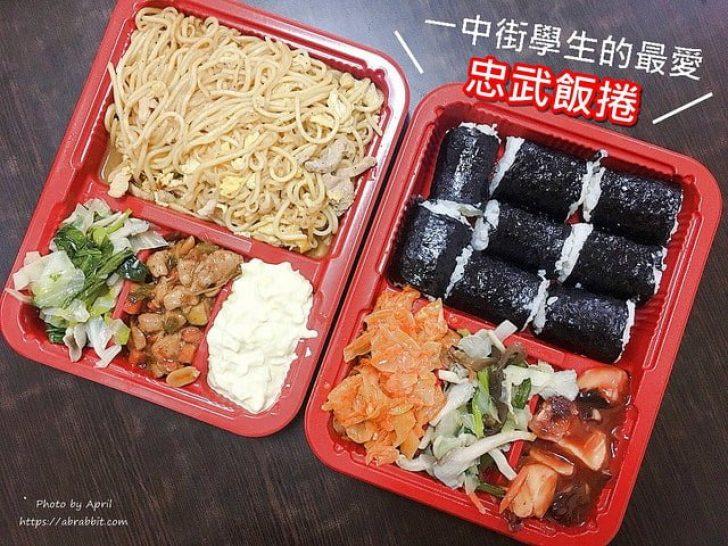 2018 03 09 171320 728x0 - 忠武海苔飯捲便當|一中學生推薦美食、巷弄的飯捲便當店