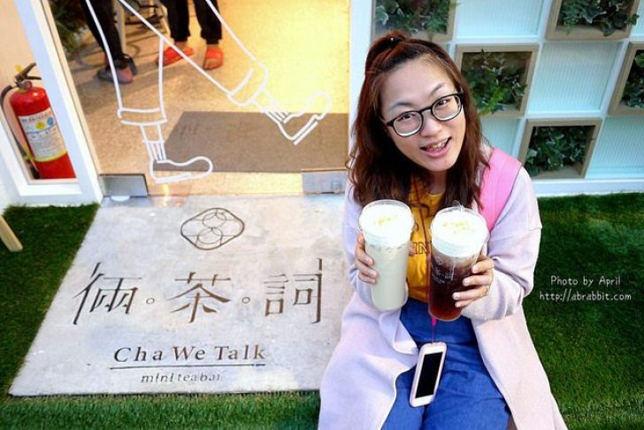 2018 03 12 154733 728x0 - 熱血採訪|倆茶詞-東海文青飲料店、藝文創新茶飲