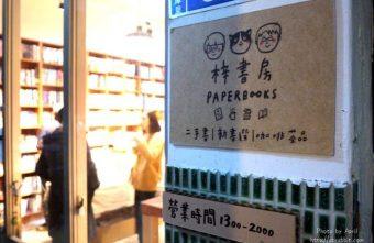 2018 03 14 151753 340x221 - 台中獨立書店|梓書房-二手書、咖啡,和貓咪一起看書吧!