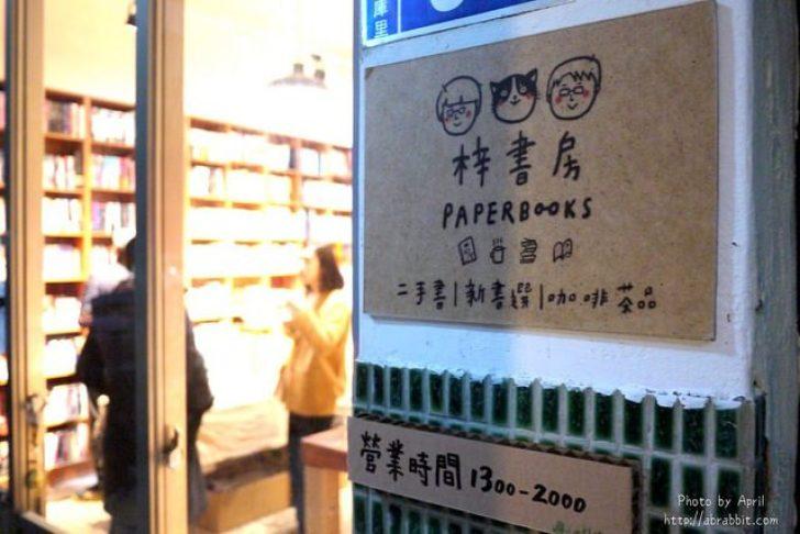 2018 03 14 151753 728x0 - 台中獨立書店|梓書房-二手書、咖啡,和貓咪一起看書吧!