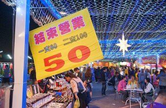 環中夜市最搞笑的攤位,開幕第一天就結束營業?