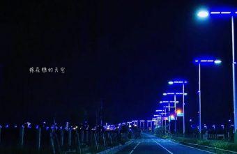 2018 03 19 100129 340x221 - 台中北屯新景點神秘藍色公路開通囉!藍紫色路燈好浪漫~