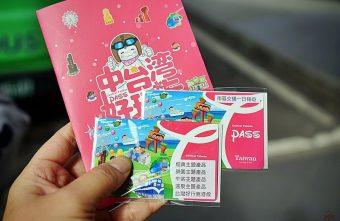 2018 03 22 200904 340x221 - 『熱血採訪』 台灣 中台灣好玩卡 FAM Tour|五大主題玩法 包含交通、吃喝玩樂、住宿泡湯 有中台灣好玩卡,教你玩得精明、玩的省錢、玩的很在地又深入 全攻略懶人包。