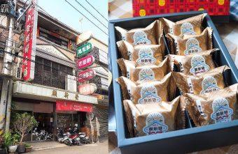 2018 03 23 220329 340x221 - 大里顏新發百年餅舖,新潮包裝內賣的是傳統鳳梨酥口味~