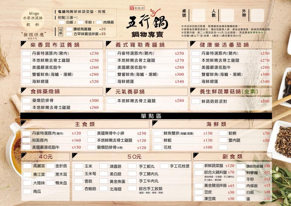 五行鍋菜單