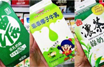 2018 03 28 172427 340x221 - 濃奶綠PK義美綠奶茶還有乖乖椰子牛奶來插一咖