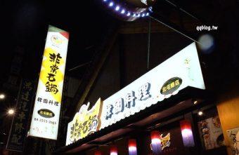 台中北屯︱非常石鍋韓國料理.奇化加韓式料理的關係企業,餐點選擇性多,小菜、飲料無限量供應