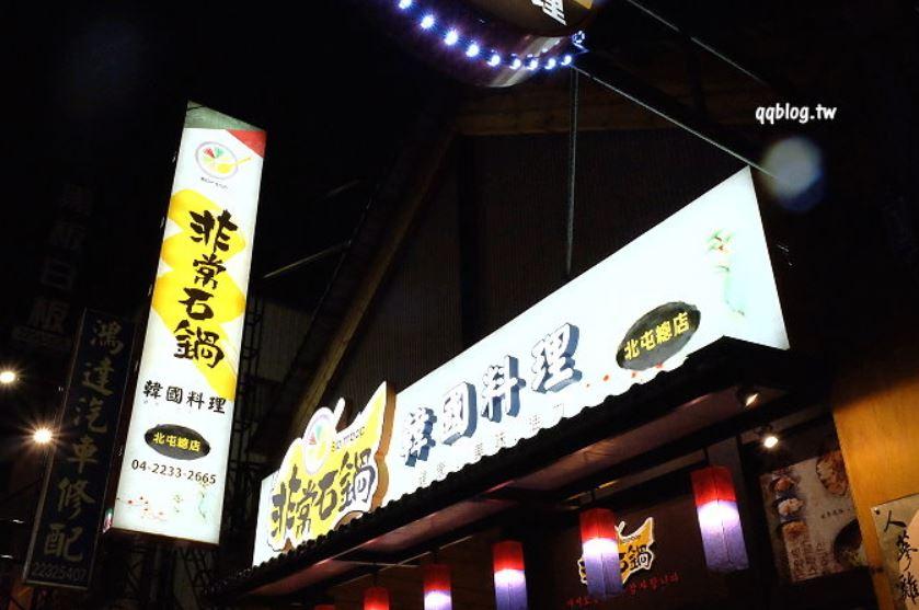 2018 04 05 113718 - 台中北屯︱非常石鍋韓國料理.奇化加韓式料理的關係企業,餐點選擇性多,小菜、飲料無限量供應