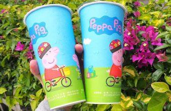 2018 04 01 193928 340x221 - 85˚C冰拿鐵、冰鮮奶茶第二杯10元優惠,只有兩天!這次杯子圖案是可愛的佩佩豬!