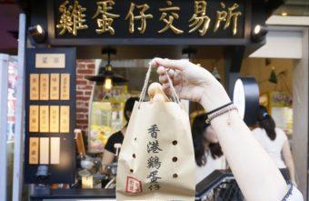 2018 04 06 101246 340x221 - 蛋四分雞蛋仔交易所,濃濃老香港復古風!超吸睛匾額賣的竟然是創意口味雞蛋仔!