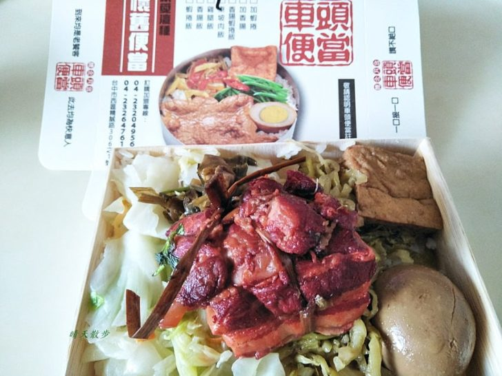 2018 04 06 154448 728x0 - 西區便當|車頭便當懷舊便當專賣~好威的東坡肉便當超好吃 精誠路古早味
