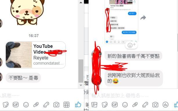 Facebook 惡意程式病毒來襲!朋友傳來YOU TUBE VIDEO ....的訊息千萬不要點