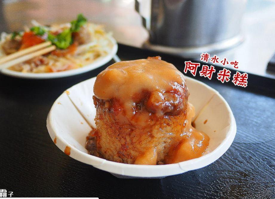 2018台中清水美食│台中清水米糕攻略懶人包