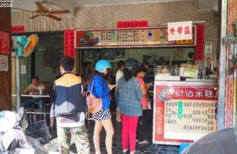 2018 04 10 011451 340x221 - 台中清水米糕有什麼好吃的?5間台中清水米糕懶人包