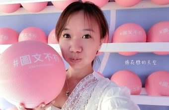 2018 04 15 152711 340x221 - 台中六大粉紅景點大集合!IG打卡follow me