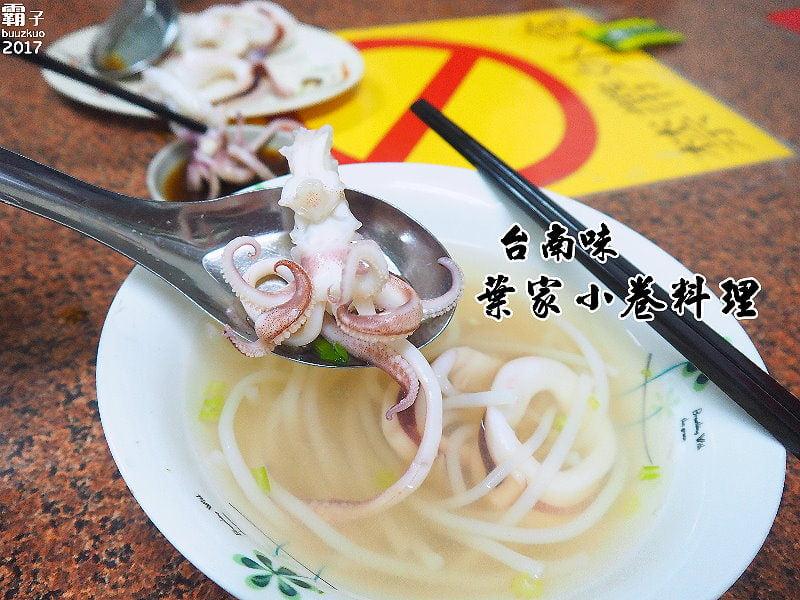 2018 04 15 153427 - 2019台南國華街美食│22家國華街小吃餐廳攻略懶人包