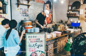 2018台南國華街美食│22家國華街小吃餐廳攻略懶人包