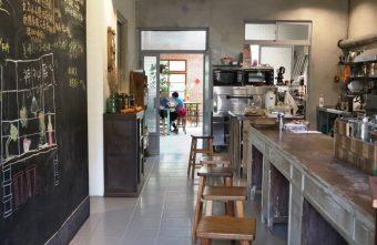 2018 04 16 081702 340x221 - 里厚來坐忠勤街自家烘焙咖啡店│隱身在都市裡的老宅咖啡,除了單品咖啡外,還有手作甜點唷~