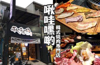 2018 04 18 152335 340x221 - 台中韓式燒烤吃到飽|啾哇嘿喲-限時90分鐘,逢甲美食