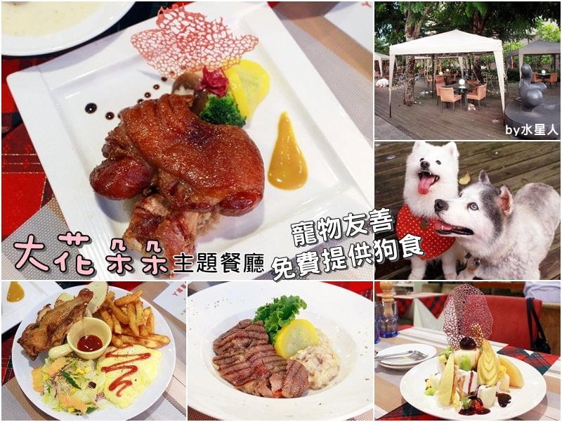 2018 04 18 155833 - 2019台中中國醫藥大學周邊26間美食餐廳懶人包