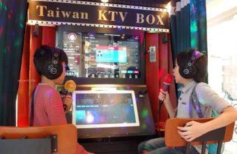 熱血採訪|雙人電話亭KTV進駐新時代火車站商圈 夏天獨享冷氣包廂空間