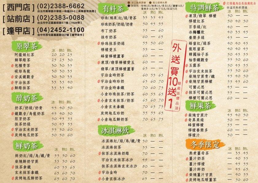 2018 04 25 213829 - 熱血採訪 | 台北京沺屋平價抹茶專賣來台中囉!抹茶週第二件六折