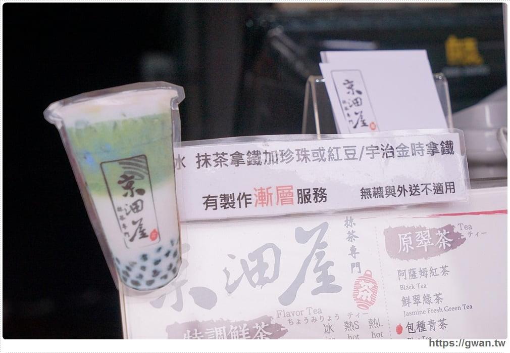 2018 04 25 214012 - 熱血採訪 | 台北京沺屋平價抹茶專賣來台中囉!抹茶週第二件六折