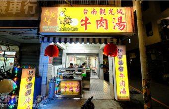 熱血採訪│台南觀光城牛肉湯,進駐台中大里的正港台南牛肉湯店,不油膩且還提供火鍋湯頭清甜用大量蔬果熬煮,真心推薦喔!