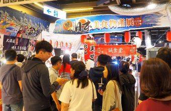2018 04 29 020033 340x221 - 新光三越日本美食展又來啦,這回聚焦街邊美食,每次來都看到這間店大排長龍~