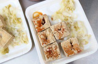 2018 05 07 223115 340x221 - 21臭豆腐│一中街必吃銅板美食!香酥脆的迷人滋味,搭配特製醬料,讓人一吃就上癮的台灣小吃!