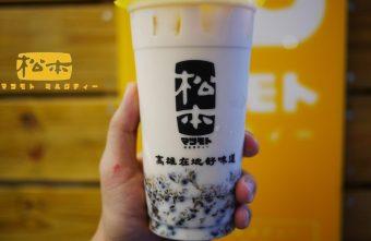 2018 05 08 150112 340x221 - 台中西區 松本鮮奶茶,來自高雄的茶飲專賣店,主打高牧鮮乳系列