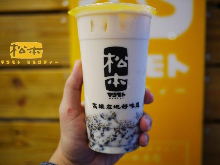 2018 05 08 150112 728x0 - 台中西區 松本鮮奶茶,來自高雄的茶飲專賣店,主打高牧鮮乳系列