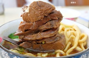 2018 05 08 194321 340x221 - 孫山東家常麵 | 牛肉塊疊成小山高,這間被喻為台中最好吃的牛肉麵你吃過了嗎?