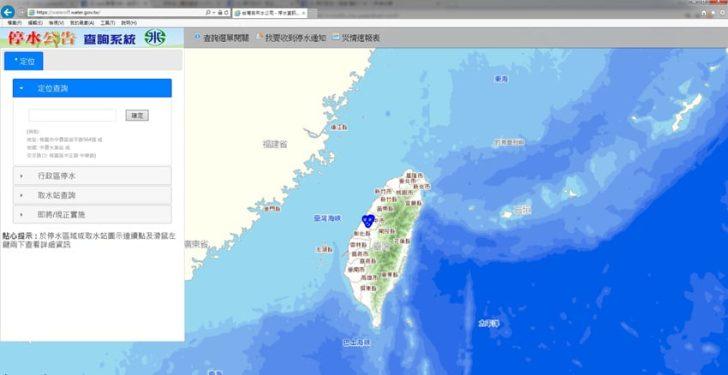 2018 05 09 081839 728x0 - 台灣自來水公司停水公告查詢系統~哪裡何時停水自己查 超方便!