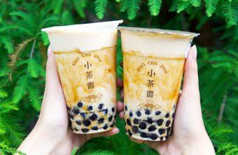 2018 05 09 153957 340x221 - 小茶齋在東海與美村南路都開分店囉!還有新品厚漿珍珠奶茶好濃郁!