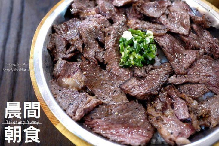 2018 05 11 120121 728x0 - 台中SOGO附近美食 晨間朝食-極餓牛魔王給你滿滿牛肉!快流口水啦!