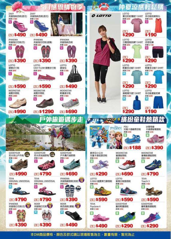 2018 05 12 223932 - 熱血採訪│超狂大雅童鞋會!NG小朋友涼鞋只要55元!