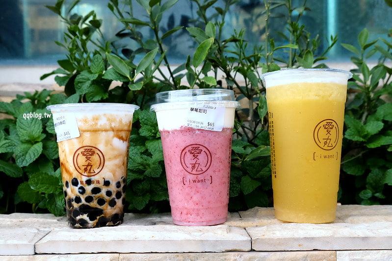 2018 05 19 174604 - 台中梧棲︱愛丸 .梧棲也有好喝的焦糖珍珠鮮奶,奶蓋系列還有季節限定的草莓起司,香濃有好喝