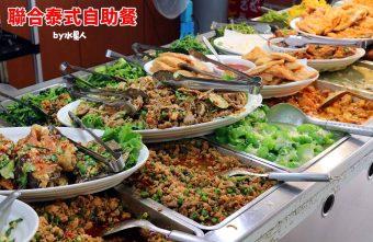 2018 05 29 111321 340x221 - 聯合泰式小吃|台中泰式自助餐,一個人也能大吃道地泰國料理,大愛泰式炒泡麵