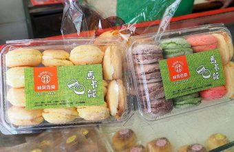 2018 05 30 130722 340x221 - 台式馬卡龍這裡買~林異香齋餅店有賣懷舊小點心,還有飄香百年的鹹蛋糕~