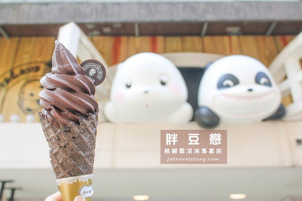 2018 05 31 162145 - 台北忠孝復興冰店攻略│4間忠孝復興冰淇淋懶人包