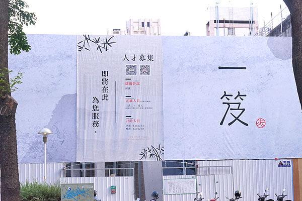 公益路八錢鍋物結束營業後換輕井澤新品牌一笈壽司上場