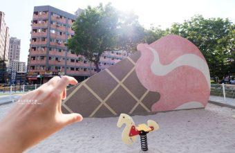 2018 06 03 205106 340x221 - 福星公園│大大可愛粉紅色冰淇淋球甜筒溜滑梯成為公園新打卡亮點