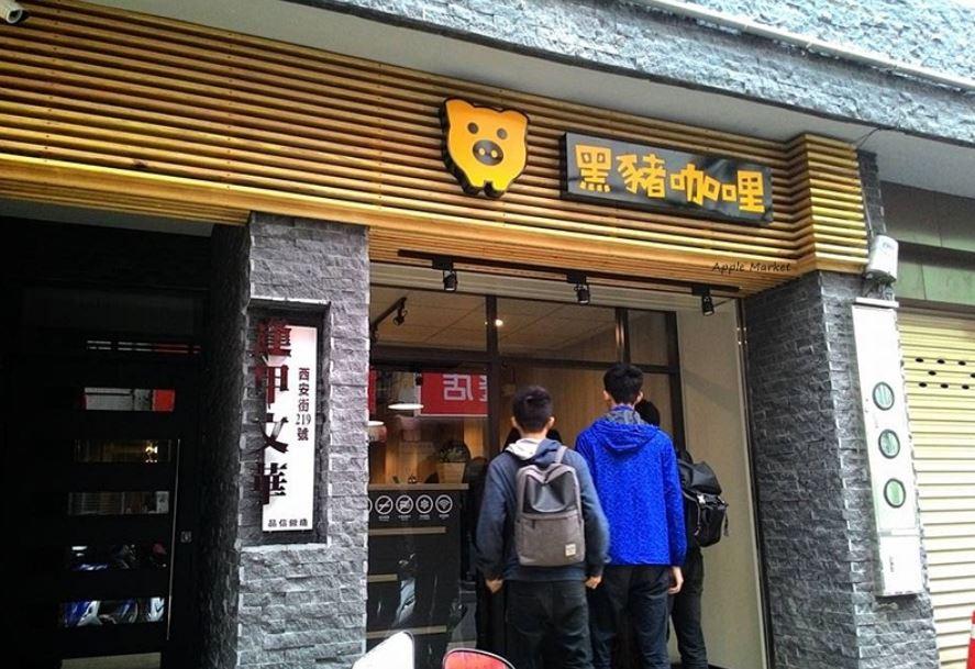 逢甲咖哩飯哪裡吃?